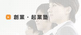 創業・起業塾