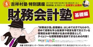 Zaimukaikei_Top_560_284