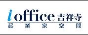 会員制シェアオフィス i-office吉祥寺
