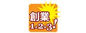むさしのFM 創業1・2・3!