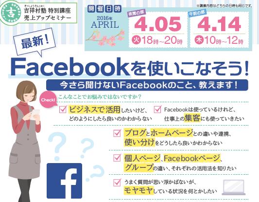 最新!!吉祥村塾特別講座売上アップ Facebook講座