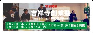 吉祥寺創業塾BN_04