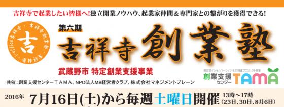 吉祥寺創業塾(第6期)