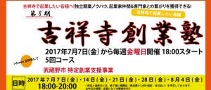 吉祥寺創業塾0707_03