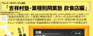 飲食開業塾_03