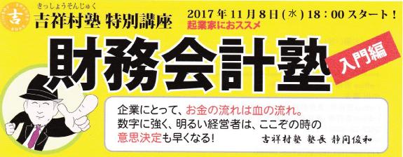 【財務】財務会計塾入門編