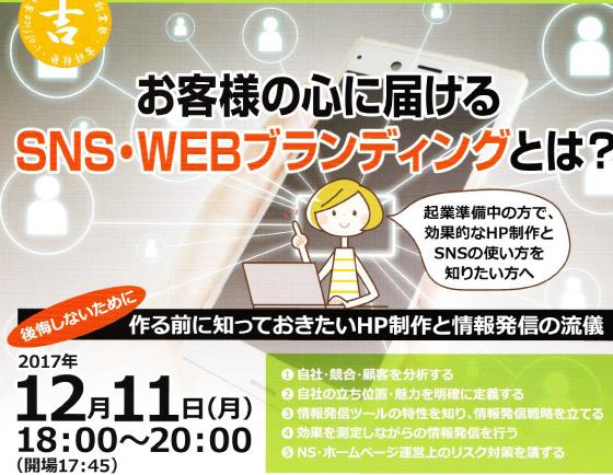 【IT活用塾】特別講座 Web活用塾 ~お客様の心に届けるSNS・WEBブランディングとは?~