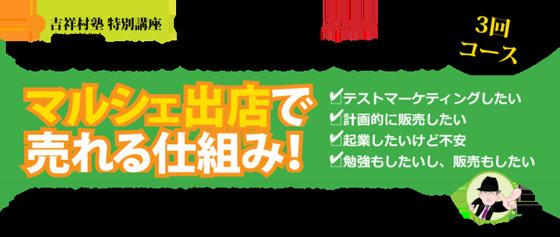 【マーケティング塾】マルシェ出店で売れる仕組み