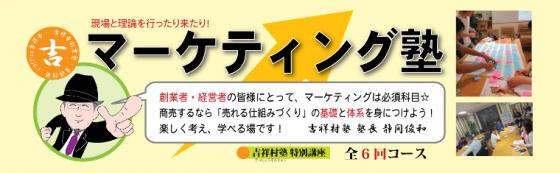 【マーケティング塾】第18期基礎編