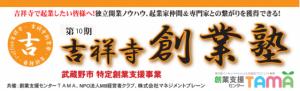 10sosugyou_02