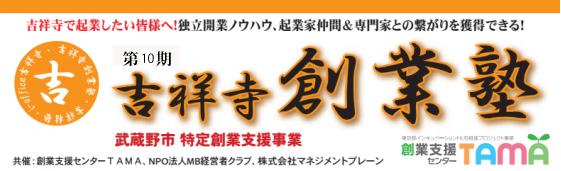 吉祥寺創業塾(第11期)