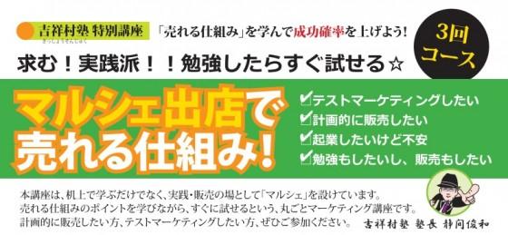 【マーケティング塾】マルシェ出店で売れる仕組み!