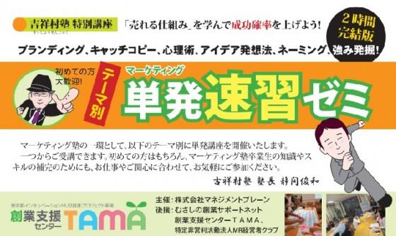 【マーケティング塾】単発速習ゼミ ますますのスキルアップ間違いナシ!!