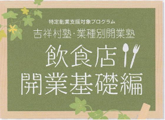 【吉祥村塾業種別開業塾】飲食店開業基礎編