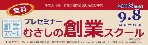 9/8 むさしの創業スクールプレセミナー