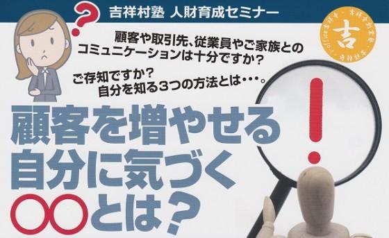 2018吉祥村塾人財育成セミナー【顧客を増やせる自分に気づく○○とは?】