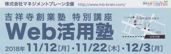 2018吉祥寺創業塾特別講座『Web活用塾』