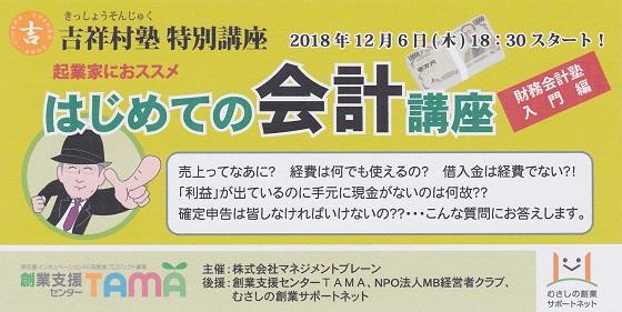 20181206吉祥村塾特別講座【はじめての会計講座】