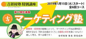 17期マーケ塾タイトル