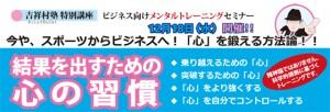 メンタルトレーニング_吉祥村塾バナー