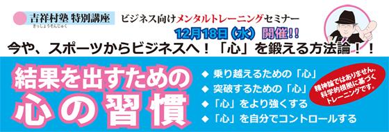20191218吉祥村塾特別講座【結果を出すための心の習慣】