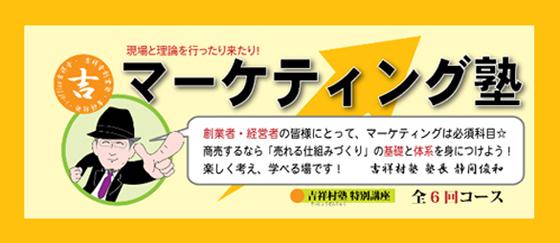 【マーケティング塾】第21期基礎編