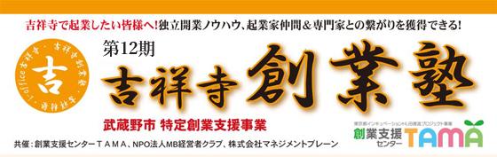 吉祥寺創業塾(第12期)