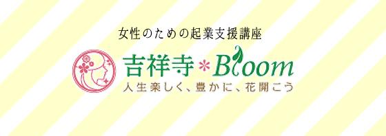 【女性起業家育成講座】Bloom塾