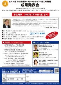 第5期実践編成果発表会チラシ裏_200707