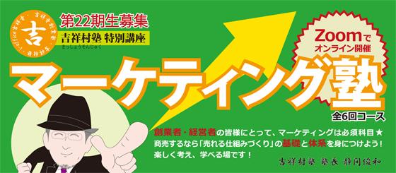 【マーケティング塾】第22期基礎編