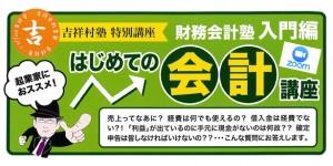 kissyo_kaikei