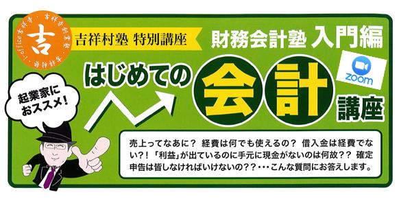 2020 オンライン講座 財務会計塾入門編<br>『はじめての会計講座』