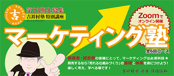 【マーケティング塾】第23期基礎編
