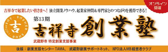 【オンライン】第13期吉祥寺創業塾(5回コース)<br>※本創業塾は、武蔵野市特定創業支援の対象です。