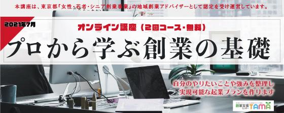 プロから学ぶ創業の基礎 オンライン講座(2回コース)