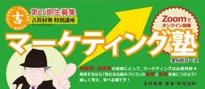 マーケティング塾25