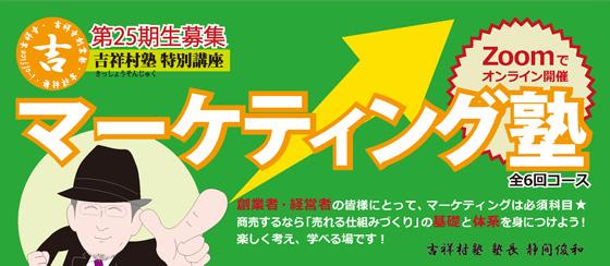 【マーケティング塾】第25期基礎編
