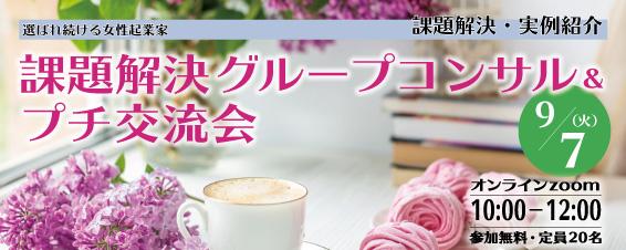 <b>選ばれ続ける女性起業家 <br>オンライン 課題解決グループコンサル&プチ交流会</b>