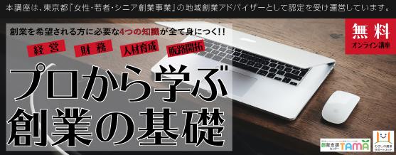 プロから学ぶ オンライン創業塾(5回コース)<br>※本創業塾は、武蔵野市特定創業支援の要件を満たしております。